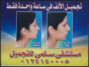 """""""Beautify Your Nose in Only One Hour"""". Mohandessin, Cairo, Egypt. Photograph taken by Maurita N. Poole, December 2005."""