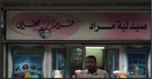 Fair and Lovely advertisement at Murad Pharmacy, Cairo. Photo Taken by Maurita N. Poole, December 2005.
