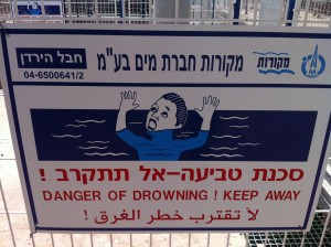 Unfortunately, I couldn't take any pictures of Huqoq since their finds have yet to be published. Instead, here's how the Israeli Parks Authority warns people against drowning.